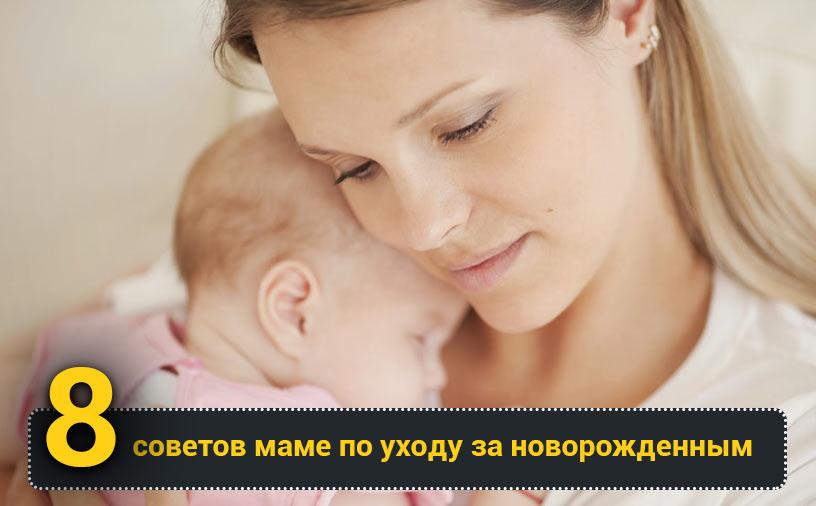 8 советов маме по уходу за новорожденным