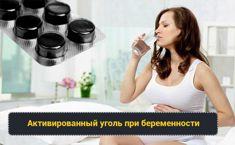 Активированный уголь при беременности