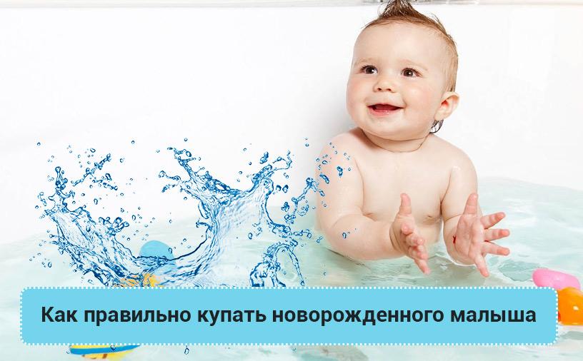 Как правильно купать новорожденного малыша