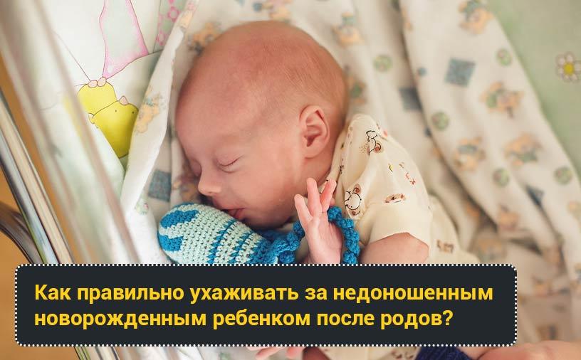 Как правильно ухаживать за недоношенным новорожденным ребенком