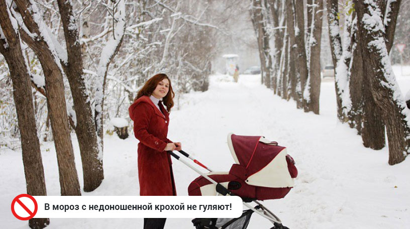 прогулка зимой с недоношенным ребенком