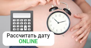 рассчитать дату родов онлайн