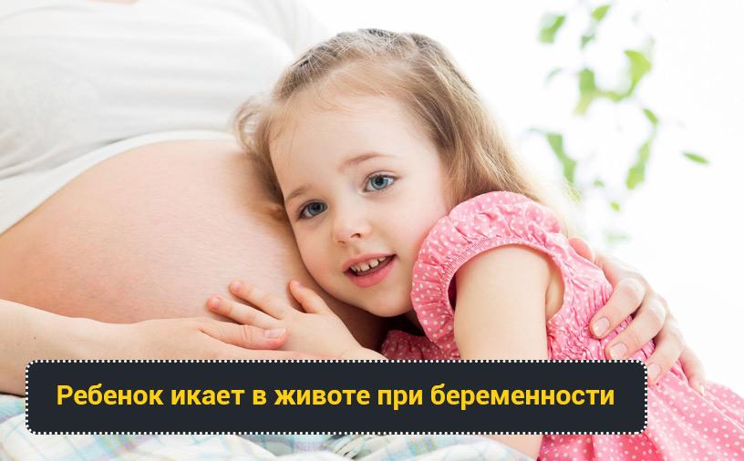 Ребенок икает в животе при беременности