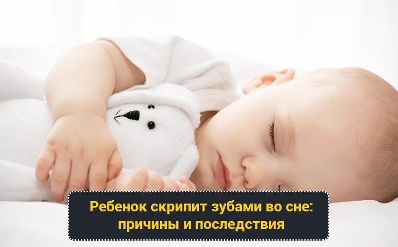 Ребенок скрипит зубами во сне: причины и последствия