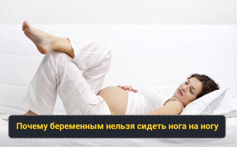 Почему беременным нельзя сидеть нога на ногу
