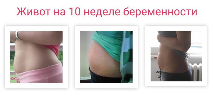 живот на 10 неделе беременности