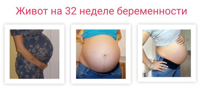 живот на 32 неделе беременности